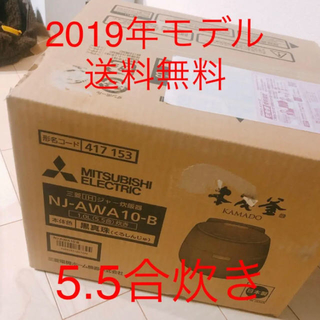 ミツビシデンキ(三菱電機)の三菱 IHジャー炊飯器5.5合炊き 本炭釜 KAMADO NJ-AWA10-B(炊飯器)