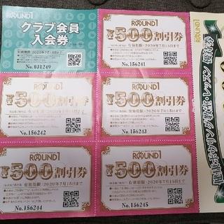 ラウンドワン 株主優待券 2500円分他(ボウリング場)