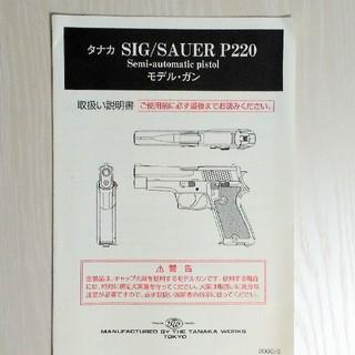 ハンドガン P220取扱い説明書(その他)