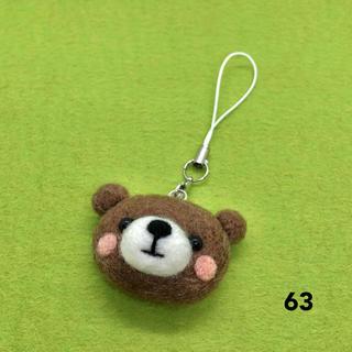 【63】クマ ストラップ 羊毛フェルト(キーホルダー/ストラップ)