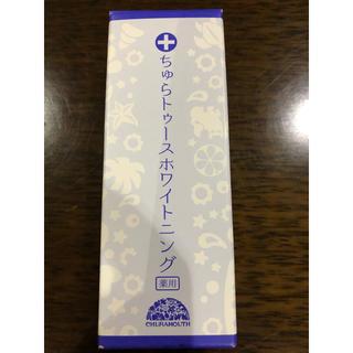 ちゅらトゥースホワイトニング (薬用)(歯磨き粉)