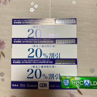 イッカ(ikka)のコックス 割引券 20%割引券×3(ショッピング)