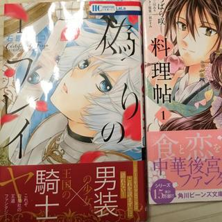 ハクセンシャ(白泉社)の偽りのフレイヤ1、2巻(写真が撮れずですが二巻もあります)(少女漫画)