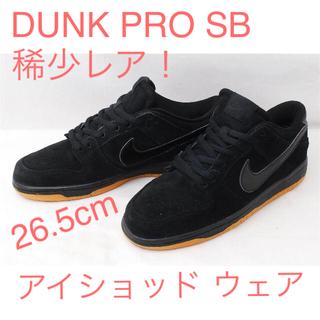 ナイキ(NIKE)のナイキ SB DUNK LOW PRO IW ダンク スエード 26.5cm 黒(スニーカー)
