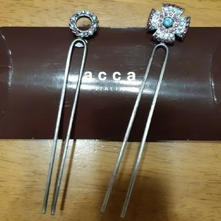 アッカ(acca)のaccaヘアスティック2本セット 値下げしました!(その他)