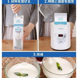 アイリスオーヤマ(アイリスオーヤマ)のアイリスオーヤマ ヨーグルトメーカー プレミアム 温度調整機能つき 未使用品(調理道具/製菓道具)