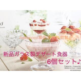 新品 ガラス製 デザート食器 6個セット♪ダイヤモンドカットデザイン(食器)