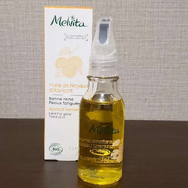 Melvita(メルヴィータ)のメルヴィータ aplicot kernel oil コスメ/美容のボディケア(ボディオイル)の商品写真