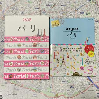 ダイヤモンド社 - パリ ガイドブック 2冊