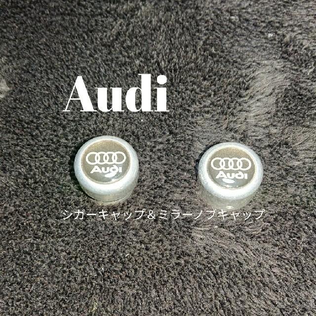 AUDI(アウディ)のアウディ シガーソケット キャップ ミラーノブキャップ 自動車/バイクの自動車(車外アクセサリ)の商品写真