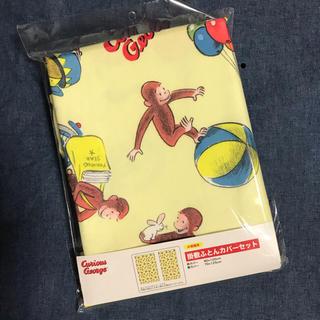 新品 ♡ おさるのジョージ 掛敷布団カバーセット