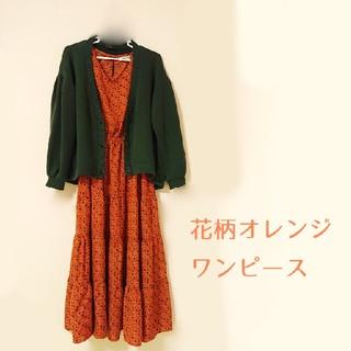 花柄オレンジワンピース(ロングワンピース/マキシワンピース)