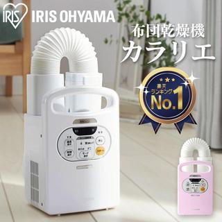 アイリスオーヤマ - 【新品•未使用】アイリスオーヤマ布団乾燥機 FK-W1-WP