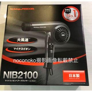 テスコム(TESCOM)の新品 日本製 テスコム マイナスイオンヘアードライヤー NIB2100 K 黒(ドライヤー)