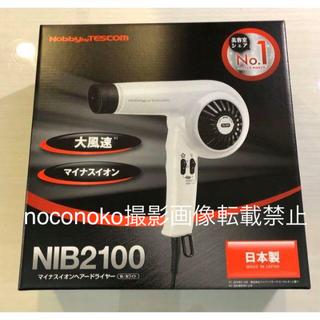テスコム(TESCOM)の新品 日本製 テスコム マイナスイオンドライヤー NIB2100 W ホワイト(ドライヤー)