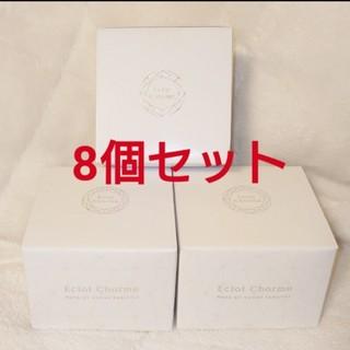 ファビウス(FABIUS)の【新品未開封】 エクラシャルム 8個×60g(オールインワン化粧品)