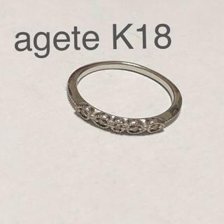 アガット(agete)の【SALE】アガット ダイヤリング K18WG agete(リング(指輪))