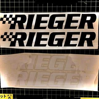AUDI - RIEGER リーガ ドイツ カスタム ステッカー 白黒 各色 2枚セット