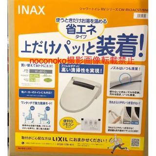 新品 INAX ウォシュレット シャワートイレシートタイプCW-RV2ACST(その他)