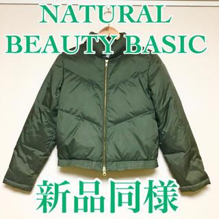ナチュラルビューティーベーシック(NATURAL BEAUTY BASIC)の❣️値下げ❣️NATURAL BEAUTY BASICダウンジャケット(ダウンジャケット)