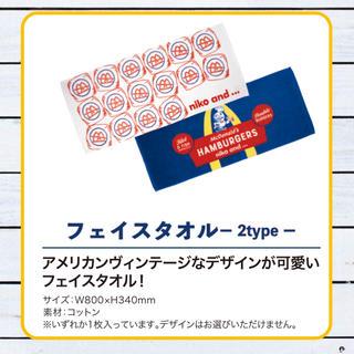 ニコアンド(niko and...)の【レア】マクドナルド2020福袋 フェイスタオル2色セット 新品未開封 送料無料(タオル/バス用品)