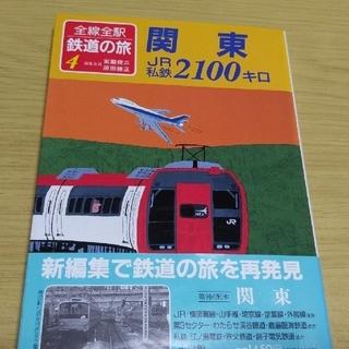 ショウガクカン(小学館)の全線全駅鉄道の旅4 関東JR私鉄2100キロ(鉄道)
