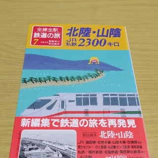 ショウガクカン(小学館)の全線全駅鉄道の旅7 北陸・山陰JR私鉄2300キロ(鉄道)