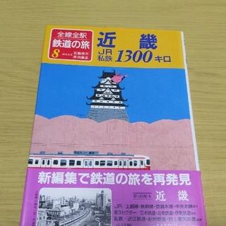ショウガクカン(小学館)の全線全駅鉄道の旅8 近畿JR私鉄1300キロゆ(鉄道)