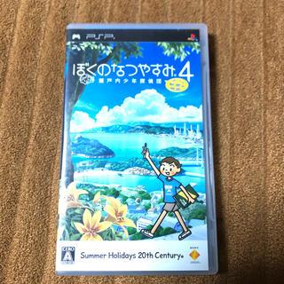 PlayStation Portable - ぼくのなつやすみ4 pspソフト