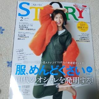 STORY (ストーリィ) 2020年 02月号(その他)