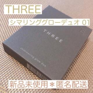 スリー(THREE)のスリー THREE シマリンググローデュオ 01(ファンデーション)