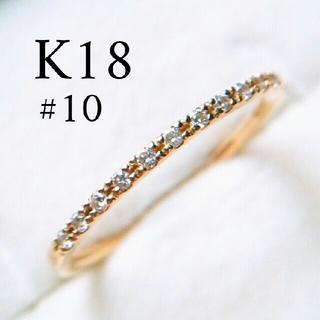 k18 天然ダイヤ 0.1ct ハーフエタニティ リング(リング(指輪))