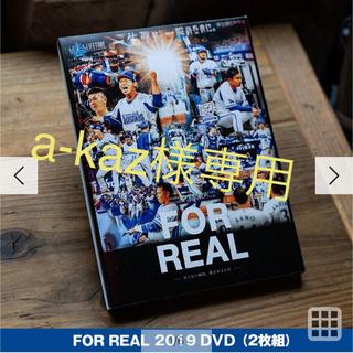 ヨコハマディーエヌエーベイスターズ(横浜DeNAベイスターズ)のFOR REAL -戻らない瞬間、残されるもの。- DVD(2枚組)/ 2019(スポーツ/フィットネス)