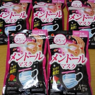 アイリスオーヤマ(アイリスオーヤマ)のローズ メントールマスク 小さめサイズ 5袋まとめ売り(その他)