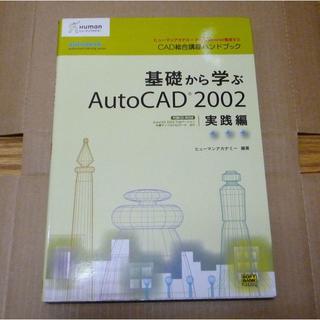 ソフトバンク(Softbank)の「基礎から学ぶAutoCAD 2002 実践編」 体験版CD付属 美品【送料込】(資格/検定)