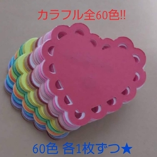 カラフル全60色‼️ ハート型 ミニカード 60枚(カード/レター/ラッピング)