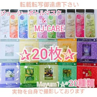 ミジンパック  韓国 ジューシーボトルマスク パック 20枚セット(パック/フェイスマスク)
