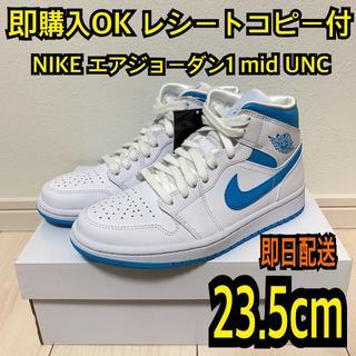 ナイキ(NIKE)の即購入OK 23.5cm ナイキ エアジョーダン1 ミッド UNC(スニーカー)