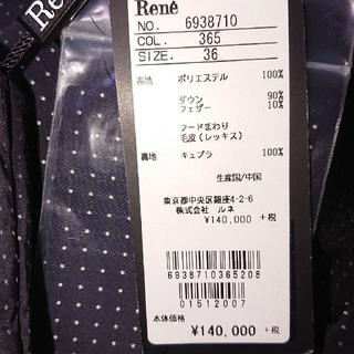 ルネ(René)の2020年 ルネ 福袋 10万円 (サイズ36)(セット/コーデ)