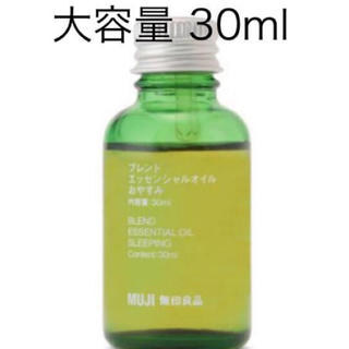MUJI (無印良品) - 30ml  おやすみ  無印良品 エッセンシャルオイル セット アロマ