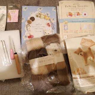 【中古】羊毛フェルトスターターセット(生地/糸)