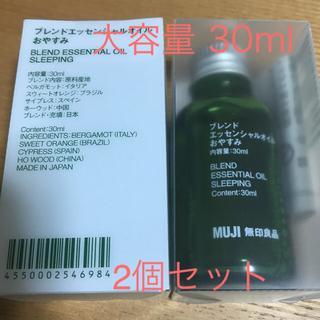 MUJI (無印良品) - 30ml  2個 おやすみ  無印良品 エッセンシャルオイル セット アロマ