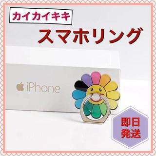 【新品未使用】お花♡フラワー♡ スマホリング ♡ハンガーリング ♡レインボー(その他)