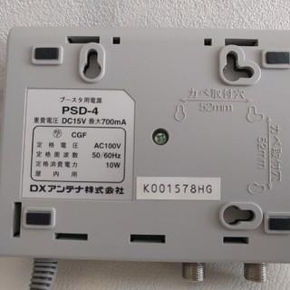 テレビ ブースター PSD-4  DXアンテナ(映像用ケーブル)