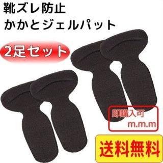 靴ズレ 防止 パッド かかと インソール ハイヒール ジェルクッション 黒(その他)
