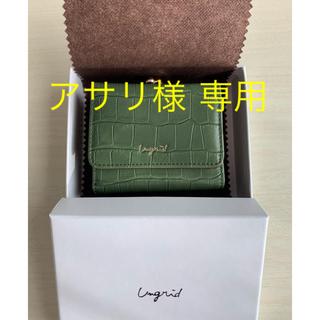 アングリッド(Ungrid)の☆Ungrid☆クロコ風型押しガマ口ウォレット(財布)