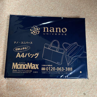 ナノユニバース(nano・universe)のモノマックス  付録(その他)