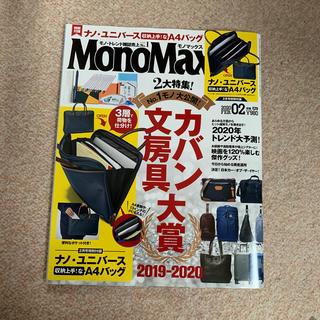 モノマックス  2月号(アート/エンタメ/ホビー)