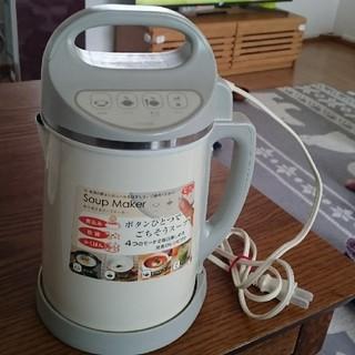 ドウシシャ(ドウシシャ)のスープメーカー(調理機器)