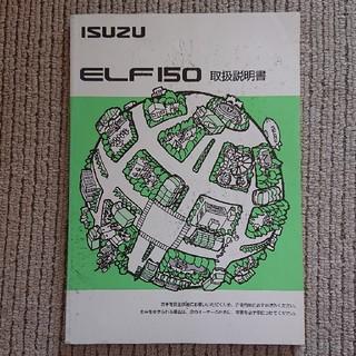 イスズ(いすゞ)のいすゞ エルフ 150 取扱説明書 ISUZU ELF 150(カタログ/マニュアル)